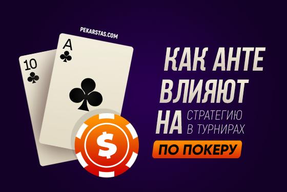Стратегия игры в покер на онлайн турнирах скачать приложение вулкан казино