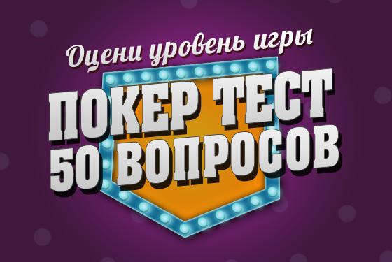 Тесты по покеру онлайн бесплатно онлайн рулетка на раздевание